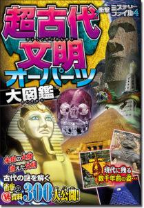 衝撃ミステリーファイル4 超古代文明・オーパーツ大図鑑