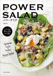 POWER SALAD パワーサラダ このひと皿がキレイをつくる!