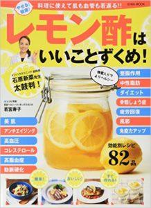 やせる!健康!レモン酢はいいことずくめ!―料理に使えて肌も血管も若返る!!