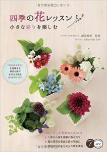 四季の花レッスン