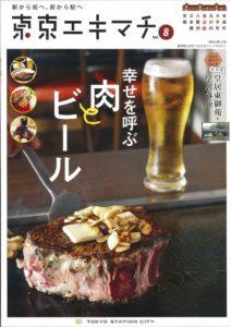 東京エキマチ vol.8