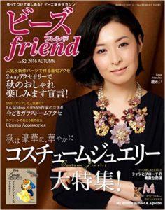 ビーズfriend 2016年秋号
