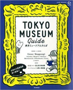 東京ミュージアムさんぽ