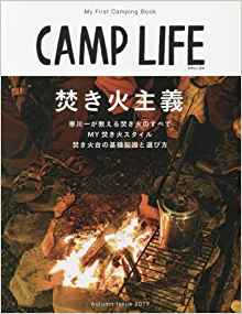 CAMP LIFE My First Camping Book 焚き火主義