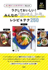 ラクしておいしい! みんなの「おべんとう」レシピ&テク250