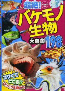 超絶! バケモノ生物大図鑑198