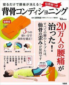 寝るだけで腰痛が消える! 仙骨枕つき背骨コンディショニング