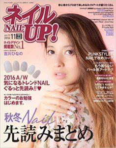 ネイルUP! 2016年11月号
