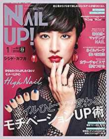 ネイルUP! 2018年1月号Vol.80