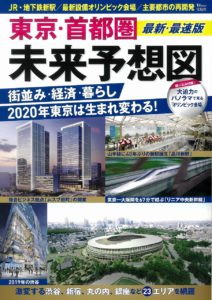 東京・首都圏未来予想図 最新・最速版