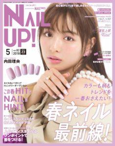 ネイルUP! 2018年5月号Vol.82