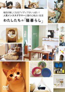 わたしたちの「猫暮らし」 ~毎日が楽しくなるアイディアがいっぱい! 人気インスタグラマーと猫の心地よい生活~