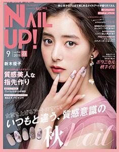 ネイルUP!2018年9月号Vol.84