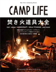 CAMP LIFE Autumn&Winter Issue 2018-2019