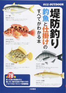 堤防釣り 釣魚と仕掛けのすべてがわかる本