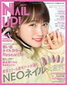 ネイルUP!2018年11月号Vol.85