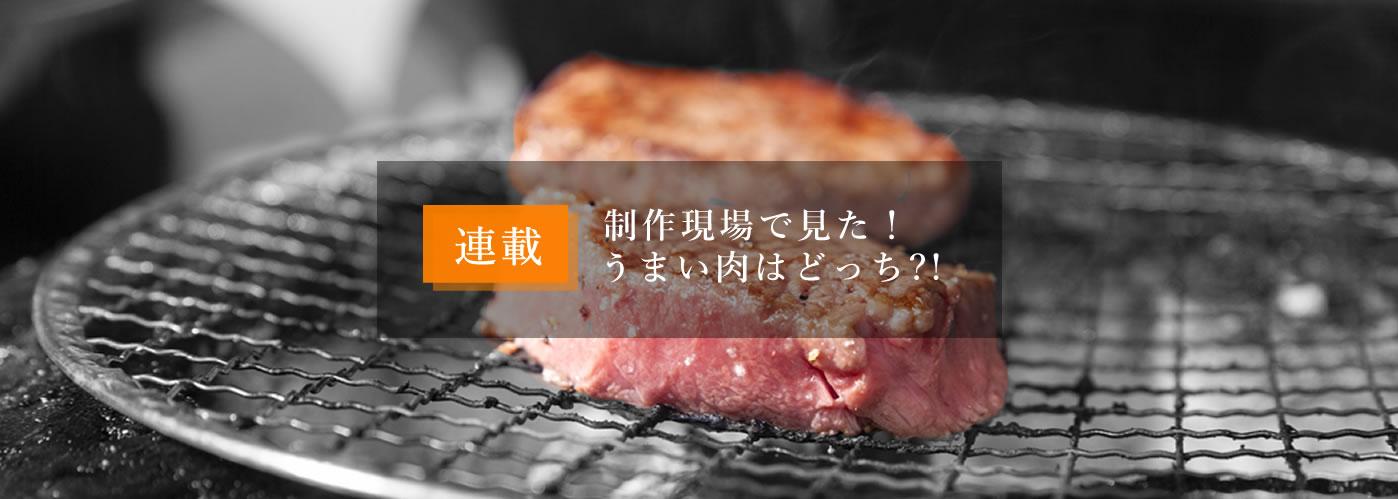 うまい肉はどっち
