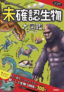 ふしぎな世界を見てみよう! 未確認生物大図鑑