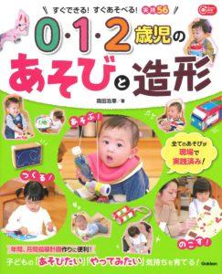 0・1・2歳児のあそびと造形