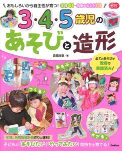 3・4・5歳児のあそびと造形