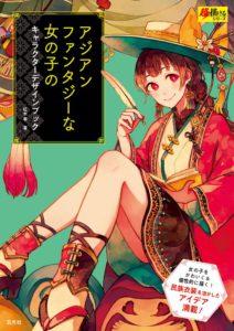 アジアンファンタジーな女の子のキャラクターデザインブック