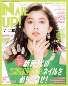ネイルUP!2019年7月号Vol.89