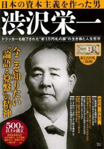日本の資本主義を作った男 渋沢栄一