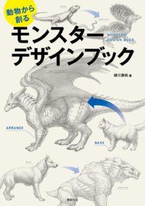 動物から創る モンスター デザインブック