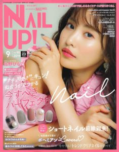 ネイルUP!2019年9月号Vol.90