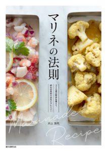 マリネの法則:マリネ液の配合を覚えて、好みの具材で自在にアレンジ!