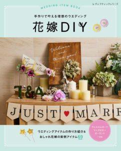 花嫁DIY