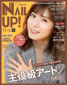 ネイルUP!2019年11月号Vol.91