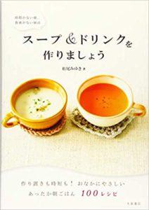 時間がない朝 食欲がない朝は スープ&ドリンクを作りましょう