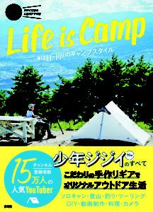 Life is Camp  windy-jijiiのキャンプスタイル