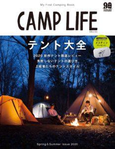 CAMP LIFE  テント大全