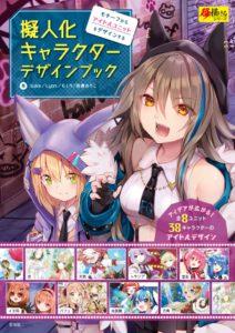 擬人化キャラクターデザインブック(超描けるシリーズ)