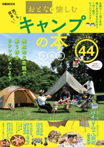 おとなが愉しむ キャンプの本  ぴあMOOK
