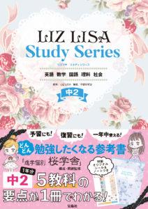 LIZ LISA Study Series 中2 英語 数学 国語 理科 社会