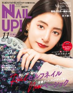 ネイルUP!2020年9月号Vol.97
