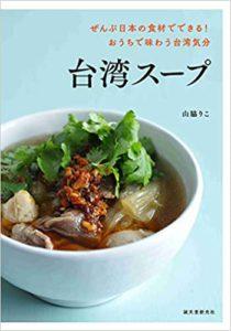 ぜんぶ日本の食材でできる! おうちで味わう台湾気分 台湾スープ