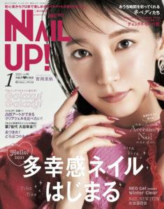 ネイルUP!2021年1月号Vol.98