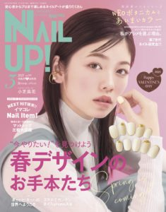 ネイルUP! 2021年3月号Vol.99