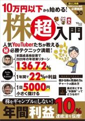 10万円以下から始める! 株超入門