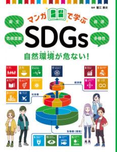 マンガで学ぶ SDGs 自然環境が危ない!