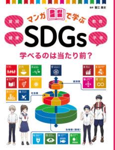 マンガで学ぶ SDGs 学べるのは当たり前?