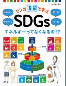マンガで学ぶ SDGs エネルギーってなくなるの!?