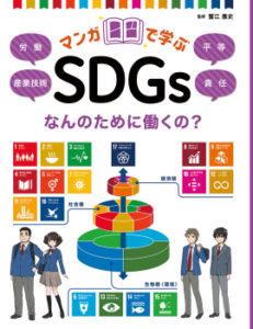 マンガで学ぶ SDGs  なんのために働くの?