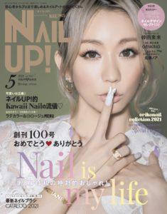 ネイルUP!2021年5月号Vol.100