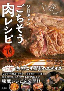 たけだバーベキュー式! ソロキャンごちそう肉レシピ