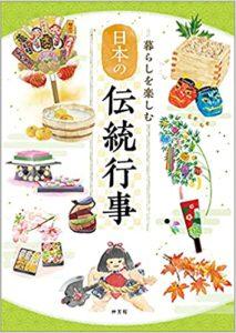 暮らしを楽しむ 日本の伝統行事